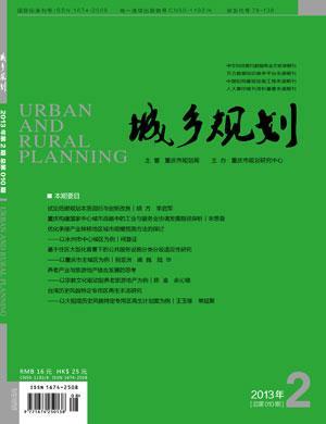 《城乡规划》