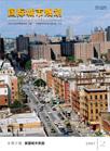 《国外城市规划》